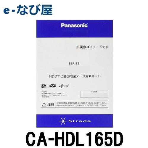 CA-HDL165D 在庫有 送料無料パナソニック カーナビ 地図更新キット【ヤマト運輸の安心配送】2016年度版 【全国版】HDS600/700シリーズ用