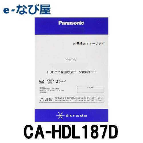 【地図更新ソフトパナソニック カーナビ用 CA-HDL187D2018年度版 最新 HW1000/HX1000・3000用