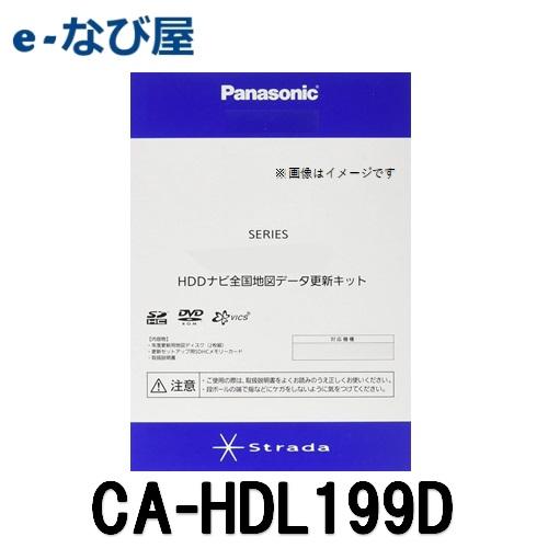 カーナビ 地図更新ソフトパナソニック CA-HDL199DH500/L800・880シリーズ用 2019年度版