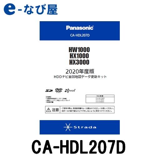 カーナビ 地図ソフト パナソニック ストラーダ CA-HDL207D 2020年度版 HX1000/HW1000/HX3000シリーズ用