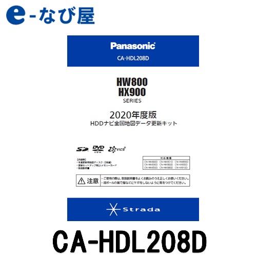 Panasonic カーナビ 地図ソフト  12/24出荷予定 正規品 カーナビ 地図ソフト パナソニック ストラーダ CA-HDL208D 2020年度版 HX800/HX900シリーズ用