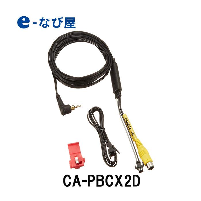 卓抜 リヤビューカメラ接続ケーブルパナソニック ゴリラ用CA-PBCX2D 入荷予定