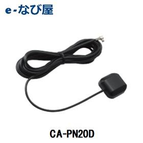 GPSアンテナ カーナビ パナソニック ゴリラ用 CA-PN20D