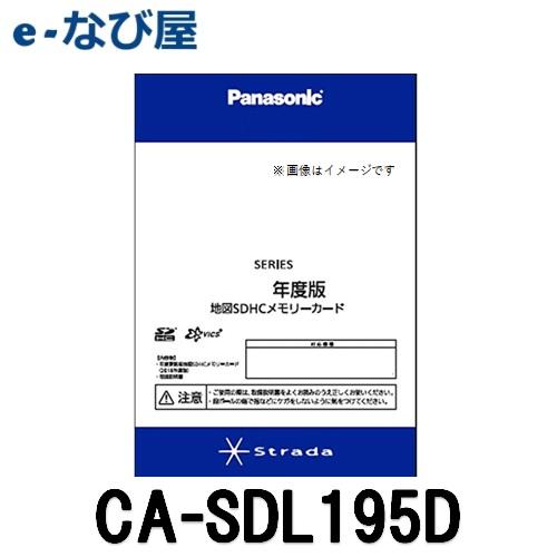 2019年度版地図更新ソフト Panasonicパナソニック Strada CA-SDL195D SDHCメモリーカード LS710・810 / S300 / R300・R500 / Z500 / ZU500シリーズ用