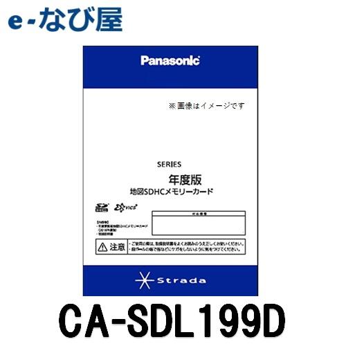 カーナビ 地図ソフト パナソニック CA-SDL199DSDHCメモリーカード