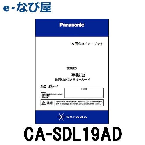 2019年度版地図更新ソフト Panasonicパナソニック Strada CA-SDL19AD SDHCメモリーカード