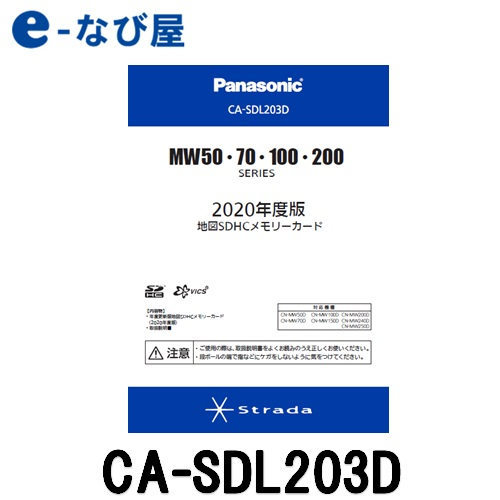 カーナビ 地図ソフト パナソニック ストラーダ CA-SDL203D 2020年度版 MWシリーズ用