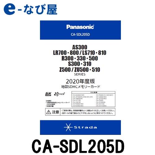 地図ソフト パナソニック カーナビ ストラーダ CA-SDL205D 2020年度版 LS710・810シリーズ等用