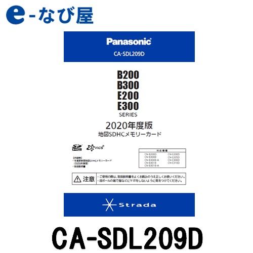 カーナビ 地図ソフト パナソニック ストラーダ CA-SDL209D 2020年度版 B200/B300/E200/E300