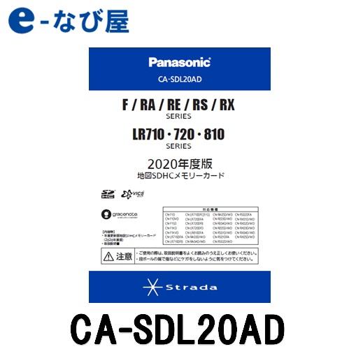 カーナビ 地図ソフト パナソニック ストラーダ CA-SDL20AD 2020年度版 F1/RA/RE/RX/RS