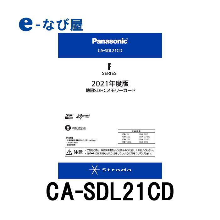 パナソニック 地図更新ソフト 本物 CA-SDL21CD 新作入荷!! 2021年度版 カーナビ 地図更新キット ストラーダ