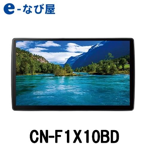 【納期未定】 カーナビ パナソニック ストラーダ CN-F1X10BD 10インチ Blu-ray