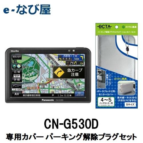 ナビカバー&解除プラグセット ポータブル カーナビ ゴリラ パナソニック CN-G530D 5インチ ワンセグ