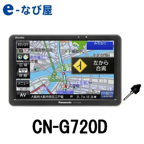 解除プラグセット カーナビ ゴリラ ポータブルパナソニック CN-G720D7インチ