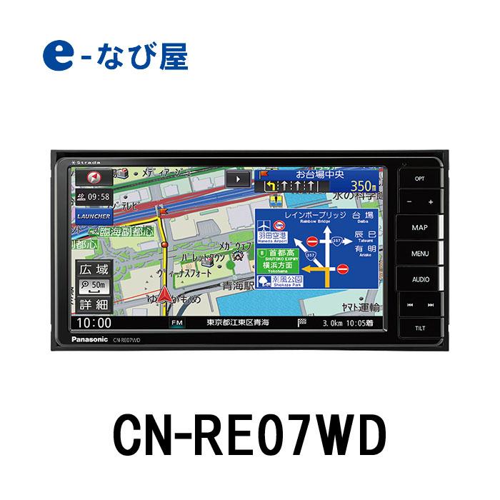 ギフト カーナビ ストラーダ 延長保証加入可 パナソニック 期間限定お試し価格 CN-RE07WD 200mmワイドモデル 7インチ SDナビ フルセグ