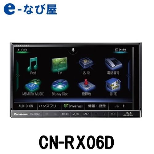 パナソニック カーナビ ストラーダ CN-RX06D 7インチ 180mm Blu-ray あす楽