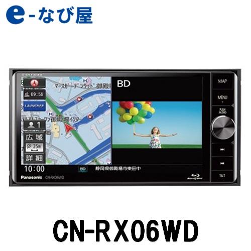 パナソニック カーナビ ストラーダ CN-RX06WD 7インチ 200mm Blu-ray あす楽