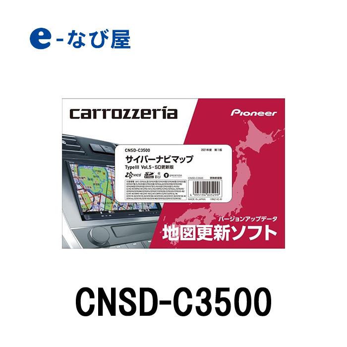時間指定不可 パイオニア 地図更新ソフト カロッツェリア CNSD-C3500 サイバーナビマップTypeIII 低価格