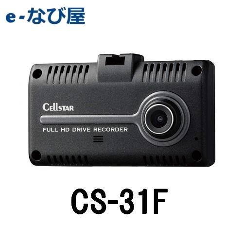 セルスター ドライブレコーダー2.4インチタッチパネル日本製 3年保証 CS-31F