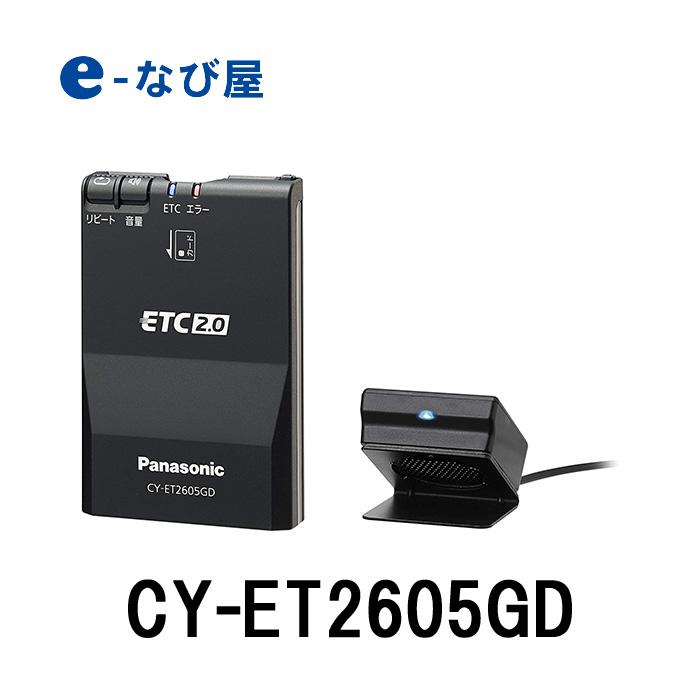 【7/30限定 ポイント14倍 】★要エントリー ETC パナソニック 新セキュリティ 単体使用 CY-ET2605GD セットアップなし
