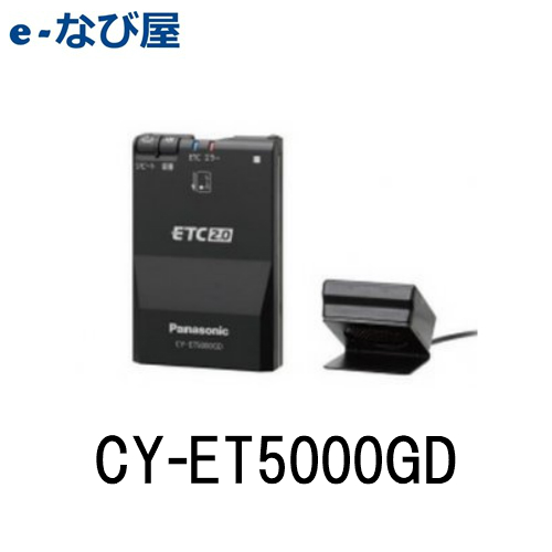 CY-ET5000GD 業務用ETC2.0車載器★あす楽 送料無料★パナソニック 【セットアップ無】
