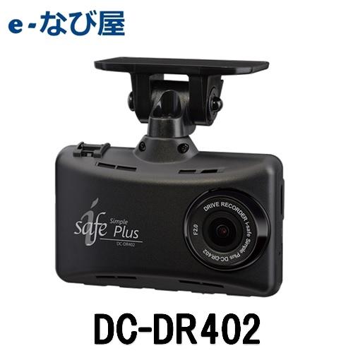 ドライブレコーダー デンソー i-safe simple Plus DC-DR402 駐車監視 261780-0160 日本製
