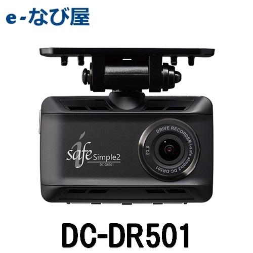 ドライブレコーダー 日本製 DC-DR501 デンソー i-safe simple2 本体 261780-0090