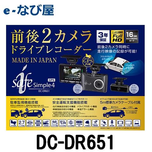 ドライブレコーダー デンソー i-safe simple4 DC-DR651 GPS内蔵 駐車監視 安全運転支援機能 261780-0140