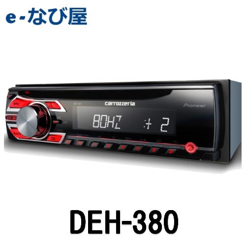 DEH-380 あす楽カロッツェリア carrozzeriaオーディオ 1DIN CD/チューナー