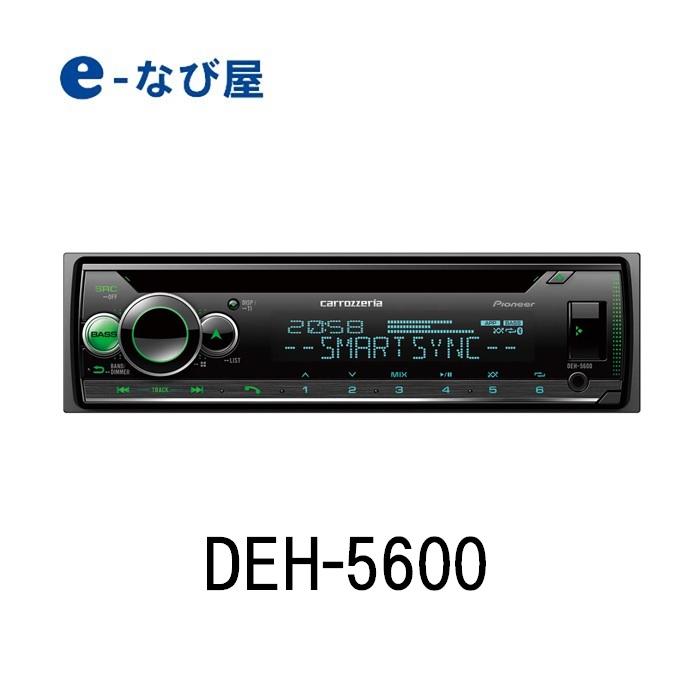 カーオーディオ パイオニアカロッツェリアDEH-5600CD/USB/Bluetooth