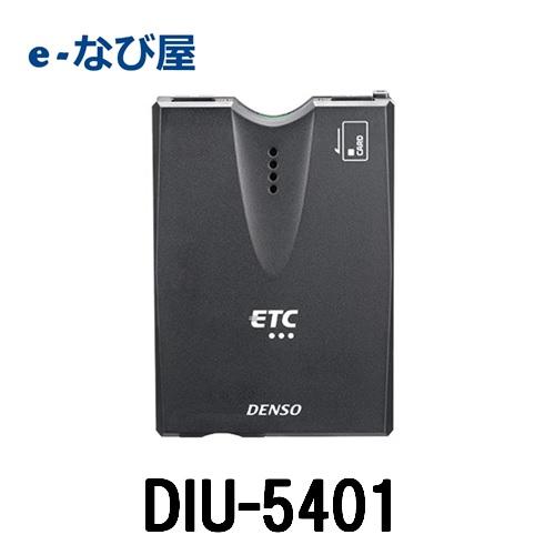 デンソー ETC車載器 DIU-5401新セキュリティ対応 音声タイプ 【セットアップなし】