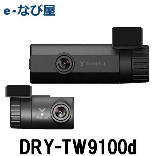 P15倍以上 カード対象 7/25開催 ※要エントリードライブレコーダー 前後 ユピテル DRY-TW9100d 2カメラ STARVIS搭載 FULLHD GPS