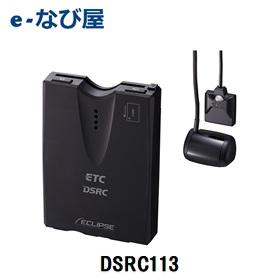 ETC2.0 DSRC車載器 イクリプス DSRC113 ※セットアップ無し