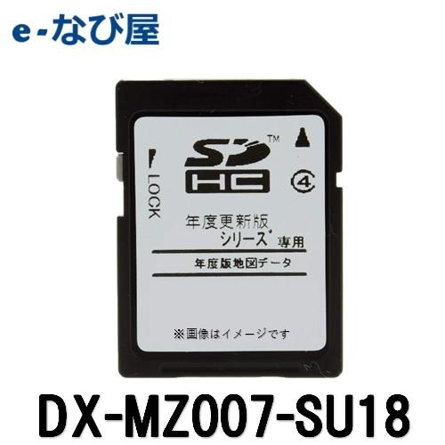 カーナビ 地図ソフト 三菱電機 DX-MZ007-SU18 2018年度 MZ007,077,033,005シリーズ用