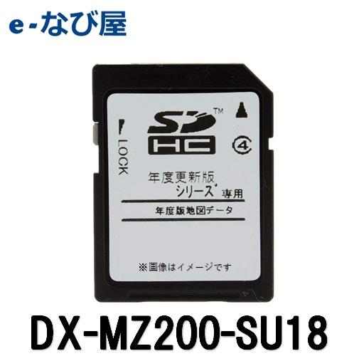 三菱 地図SDカード DX-MZ200-SU18 2018年度地図更新 MZ200シリーズ用 2019年3月発売