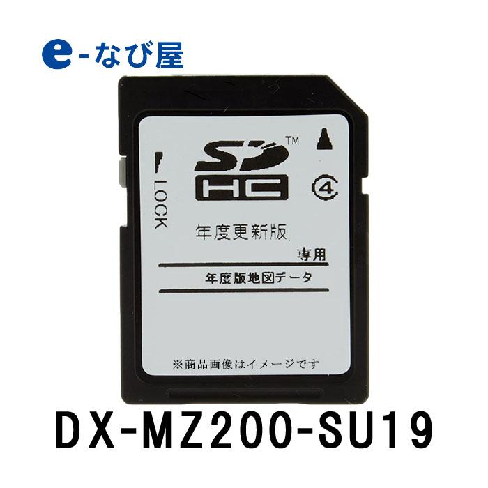 三菱 地図SDカード DX-MZ200-SU19 2019年度地図更新 MZ200シリーズ用 2020年3月発売