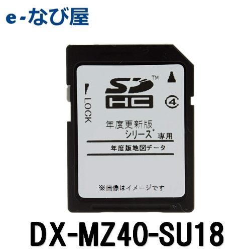 三菱 地図SDカード DX-MZ40-SU18 2018年度地図更新 MZ40シリーズ用 2019年4月発売