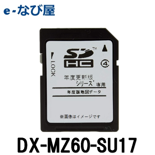 カーナビ 地図ソフト 三菱電機 DX-MZ60-SU172017年度 最終版 NR-MZ60シリーズ