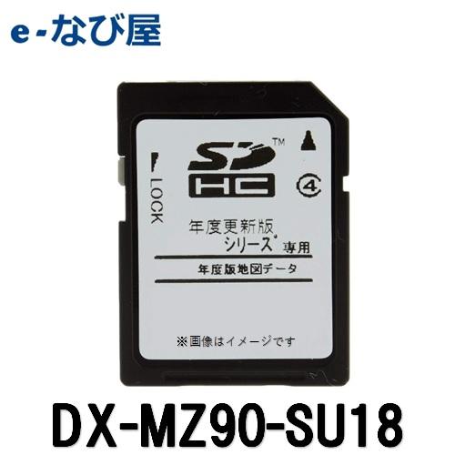 カーナビ 地図ソフト DX-MZ90-SU18 2018年度 MZ90シリーズ用