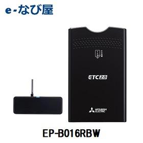 ETC 三菱電機 新セキュリティ 専用ナビ連動 EP-B016SRBW セットアップなし