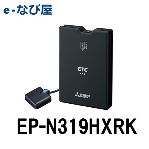 アンテナ分離 音声案内 高額売筋 ETC車載器 ETC 三菱電機 EP-N319HXRK 好評受付中 単体使用 新セキュリティ セットアップなし
