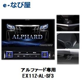アルファード専用 アルパイン 3点セット カーナビ ALPINE シルバーメッキ BIGX11 3点セット EX11Z-AL-SF3 シルバーメッキ 黒 黒 11型セーフティーパッケージ, 赤ちゃんデパートニワ:250fd9d3 --- kapapa.site