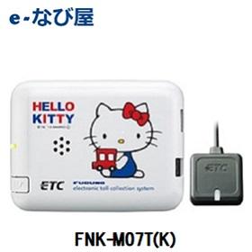 ETC車載器 古野電気 FNK-M07T(K)アンテナ分離型 ハローキティモデル 【セットアップなし】 ♪もれなくシールプレゼント♪