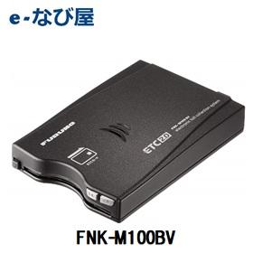 【7/30限定 ポイント14倍 】★要エントリー ETC 古野電気 単体使用 業務用 FNK-M100BV セットアップなし