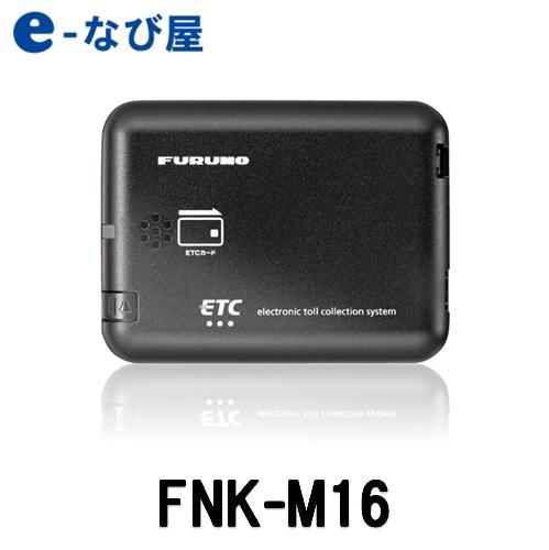 【セットアップなし】ETC車載器 FURUNO古野 FNK-M16 アンテナ分離型 新セキュリティー