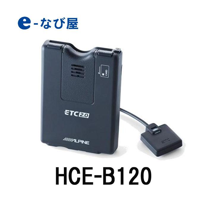 ETC アルパイン 新セキュリティ 専用ナビ連動 HCE-B120 セットアップなし