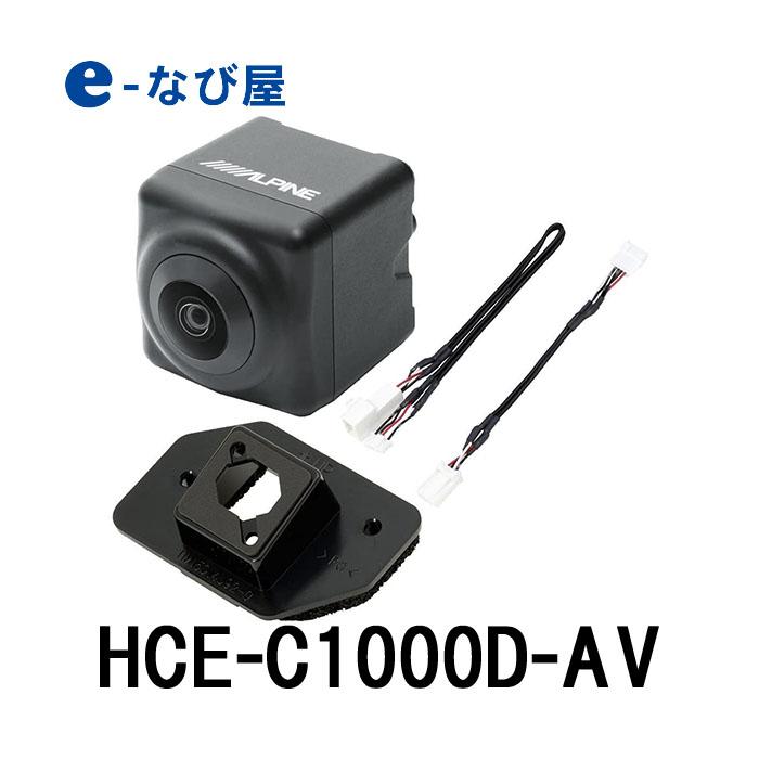 バックカメラセット ALPINE HCE-C1000D-AV クロ ステアリング連動バックカメラセット