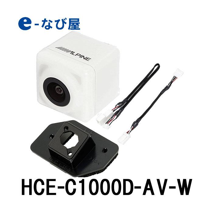 バックカメラセット ALPINE HCE-C1000D-AV/W シロ ステアリング連動バックカメラセット