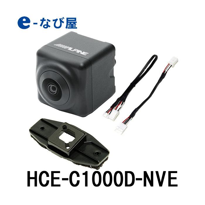 バックカメラセット ALPINE HCE-C1000D-NVE クロ ステアリング連動バックカメラセット