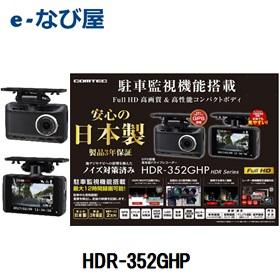 HDR-352GHP コムテック ドライブレコーダー200万画素 FullHD 駐車監視機能搭載 GPS搭載常時録画 衝撃録画(Gセンサー搭載) ドラレコ